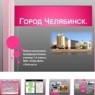 Презентация Челябинск