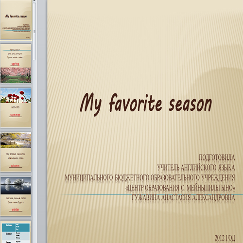 Презентация любимый сезон
