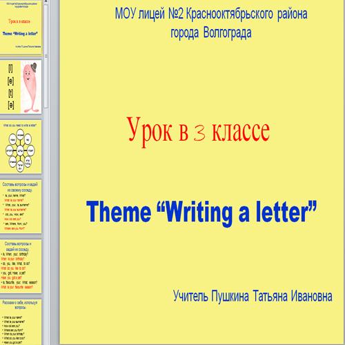 Презентация Пишем Письмо