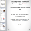 Презентация Проблема Подростков
