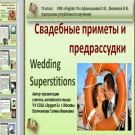 Презентация Свадебные приметы