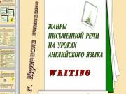 Презентация Жанры письменной речи