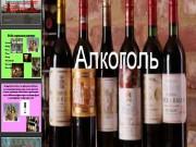 Презентация Алкоголь