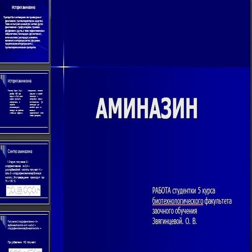 Презентация Аминазин