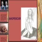 Презентация Анорексия
