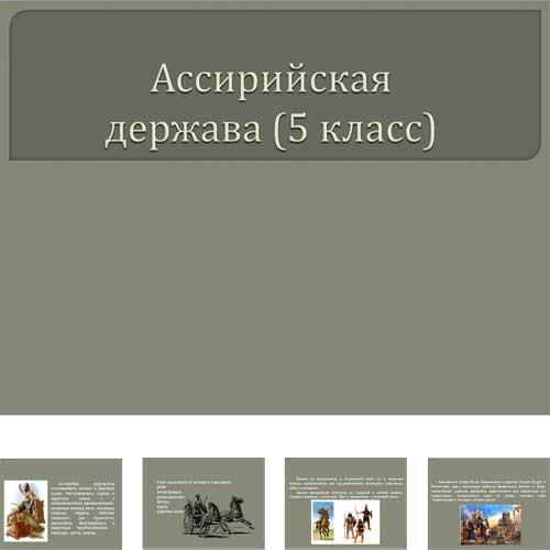 Презентация Ассирия