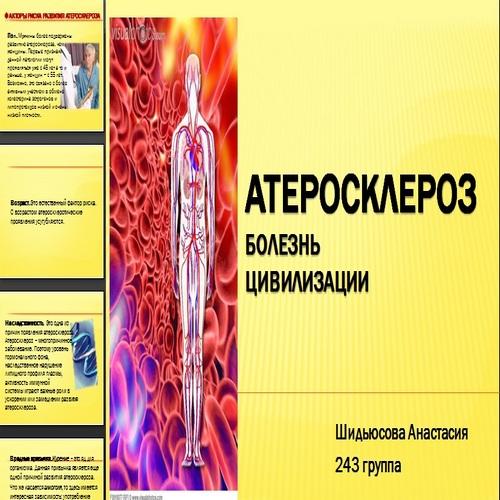 Презентация Атеросклероз