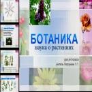 Презентация Ботаника