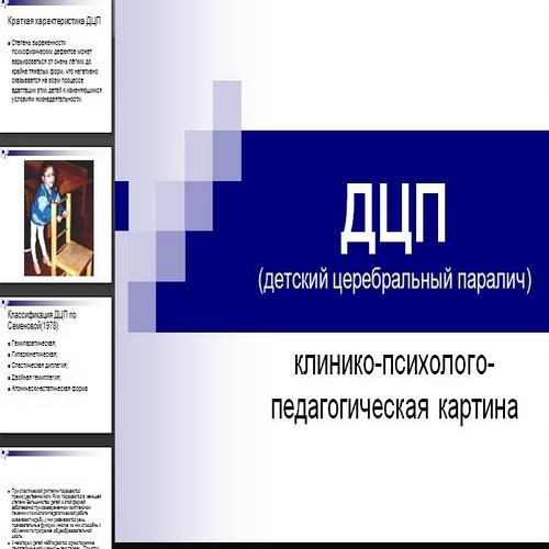 Презентация ДЦП