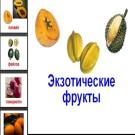Презентация Экзотические фрукты