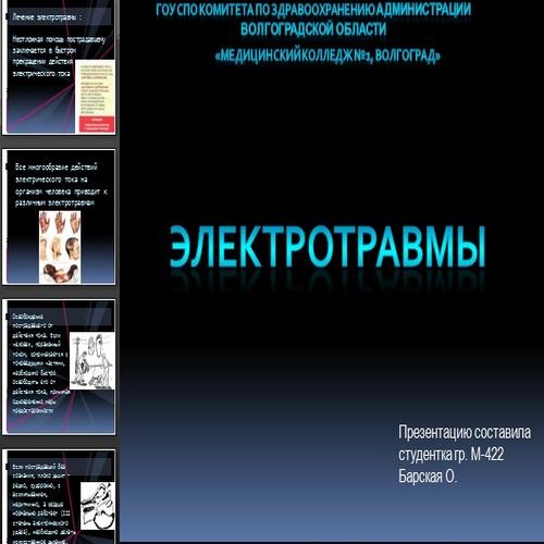 Презентация Электротравмы