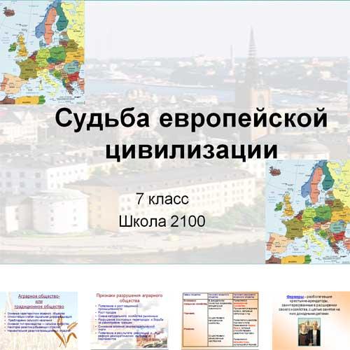 Презентация Европейская цивилизация