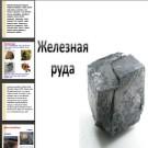 Презентация Железная руда