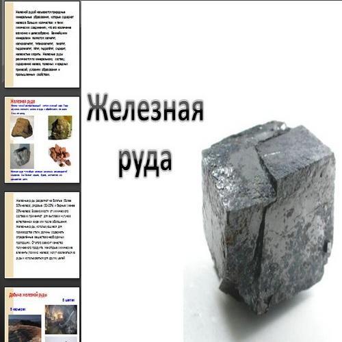 jeleznaya_ruda