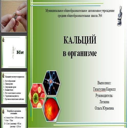 Презентация Кальций в организме