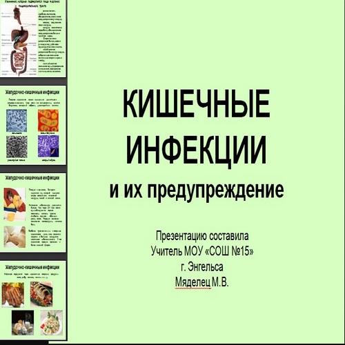 Презентация Кишечные инфекции