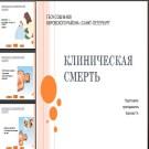 Презентация Клиническая смерть