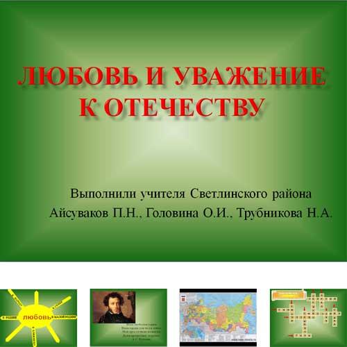 Презентация Любовь к отечеству