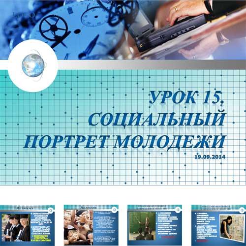 Презентация Молодежь