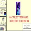 Презентация Наследственные болезни