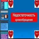 Презентация Недостаточность кровообращения