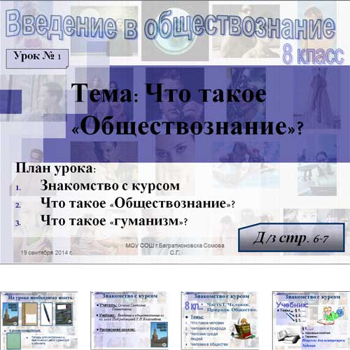 Презентация Обществознание