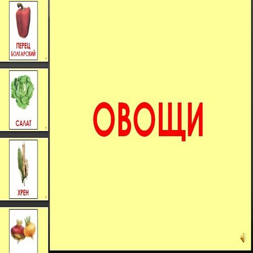 Презентация Овощи