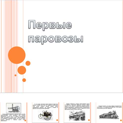 Презентация Первые паровозы