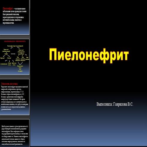 Презентация Пиелонефрит
