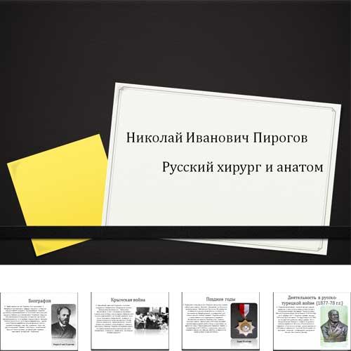 Презентация Пирогов