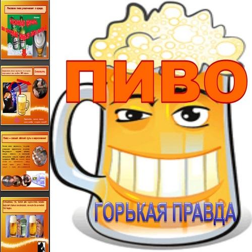 Презентация Пиво