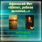 Презентация Афанасий Фет