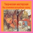 Презентация Сочиняем волшебную сказку