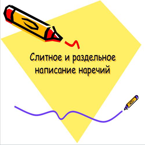 Презентация Слитное и раздельное написание наречий