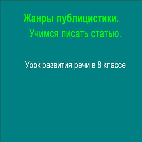 Презентация Жанры публицистики