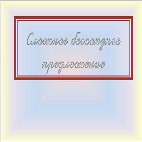 Презентация Сложное бессоюзное предложение
