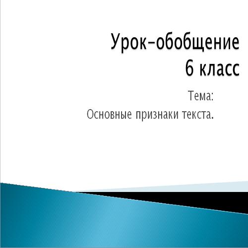 Презентация Основные признаки текста