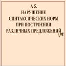 Презентация Нарушение синтаксических норм
