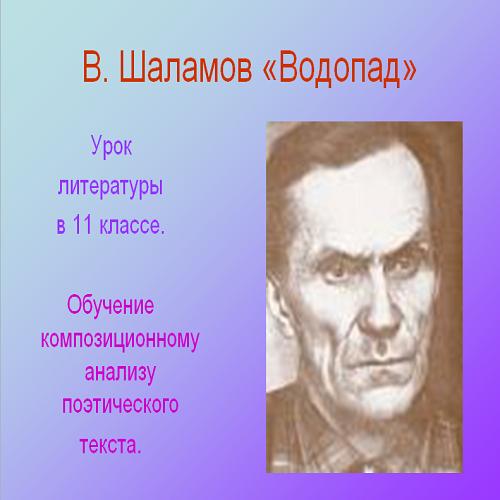Презентация Шаламов Водопад