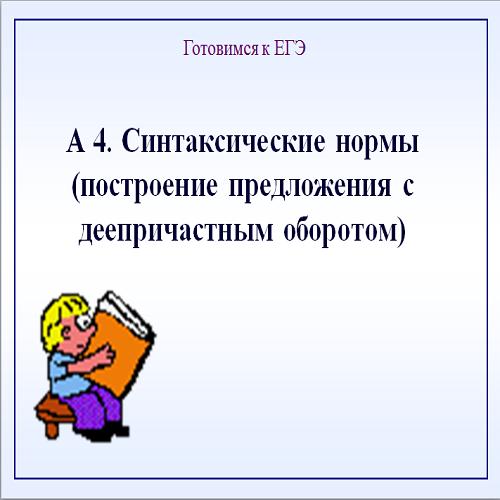 Презентация Синтаксические нормы