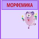 Презентация Русская морфемика