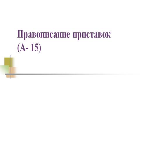 Презентация Написание приставок