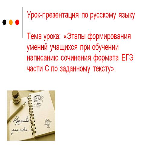 Презентация Обучение написанию сочинения