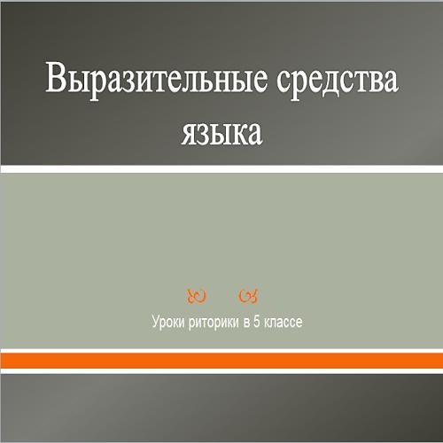 Презентация Выразительные средства языка