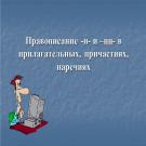 Презентация Правописание -н- и -нн- в прилагательных, причастиях, наречиях
