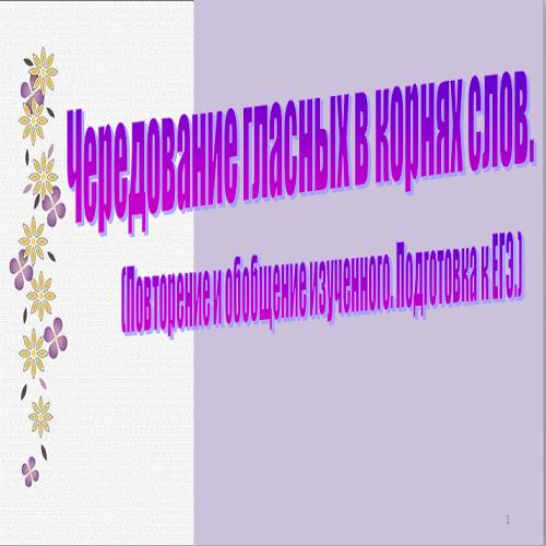 Презентация Чередование гласных в корнях слов