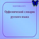 Презентация Орфоэпический словарик русского языка