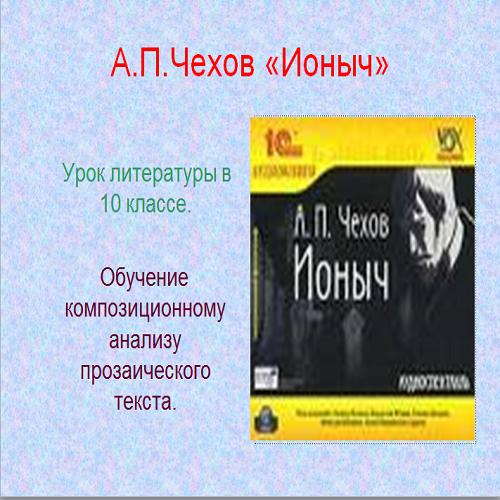 Презентация Чехов Ионыч