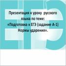 Презентация Русский ЕГЭ А1