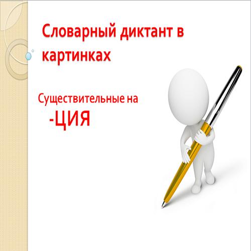 Презентация Словарный диктант